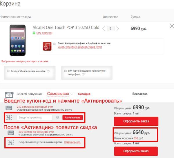 Промокод Мтс Интернет Магазин Май